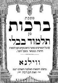 Lo esotérico en el Talmud